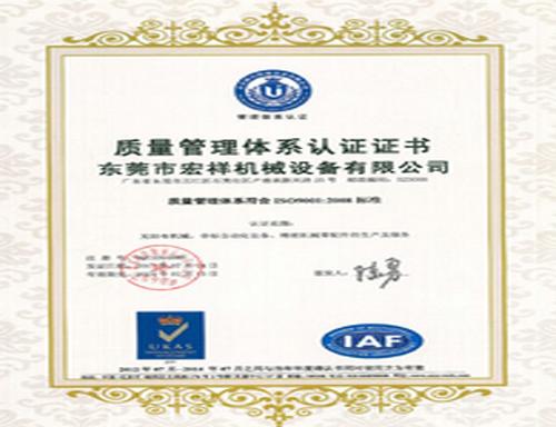 ISO9001:2008认证证书中文版